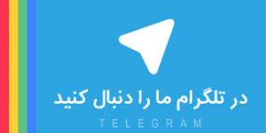کانال گیلرخ را در تلگرام دنبال کنید